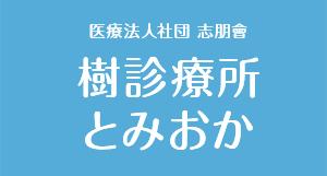 医療法人社団 志朋會 樹診療所 とみおか