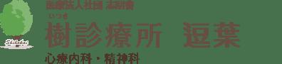 医療法人社団 志朋會 樹診療所逗葉